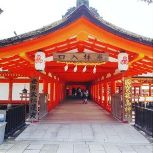 ★広島~世界遺産 厳島神社★