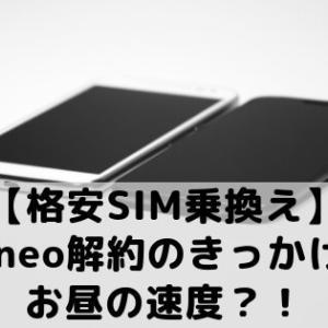 【格安SIM乗換え】mineo解約のきっかけはお昼の速度?!