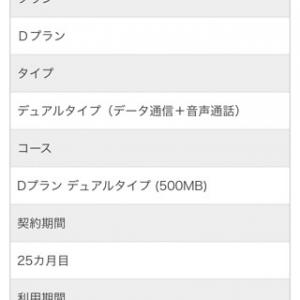 【やさしく解説】BIGLOBEモバイルのMNP申込ガイド