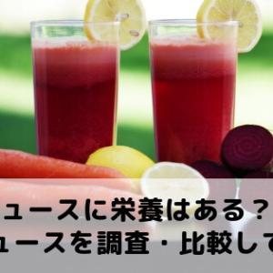 【野菜ジュースに栄養がないは間違い?】野菜ジュースを調査・比較してみた!