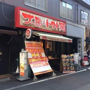 【太陽のトマト麺 大阪市福島区】美味しく野菜が摂れるラーメン!