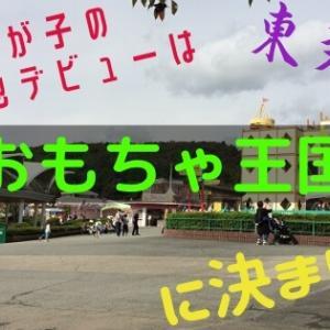 【東条湖おもちゃ王国 兵庫県加東市】遊園地デビューにオススメ!