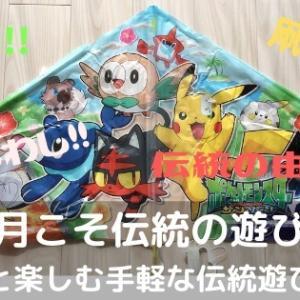 【お正月こそ伝統の遊びを!】子どもと楽しめる手軽な伝統遊び3選!