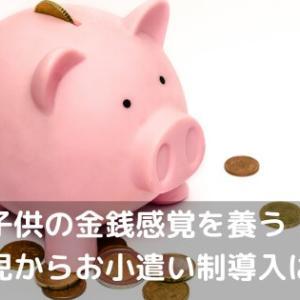 【子供の金銭感覚を養う!】未就学児からお小遣い制導入はアリ?
