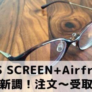 【JINSスクリーン+エアフレーム】メガネ新調!来店から受取りまでの時間やお値段など!