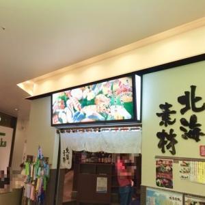 【北海素材 御影クラッセ店 神戸市東灘区】1人1皿限りのプレミアムネタは見逃せない!ちょっと贅沢な回転寿司!