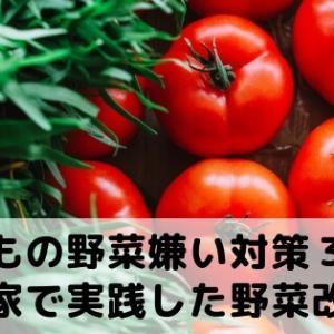 【子どもの野菜嫌い対策3つ!】わが家で実践した野菜改革とは!?