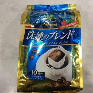 【飲んでみた!】洗練のブレンド〜豊かな香りのマイルドブレンド〜(日本ヒルスコーヒー)