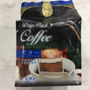 【飲んでみた!】ドリップパックコーヒー ビター(サンパウロコーヒー)