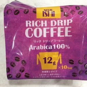 【飲んでみた!】リッチドリップコーヒー(成城石井)