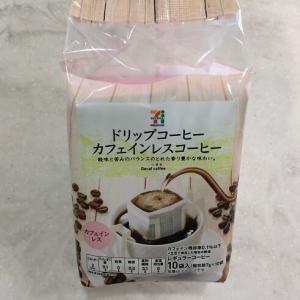 【飲んでみた!】ドリップコーヒー カフェインレスコーヒー(セブン&アイホールディングス)