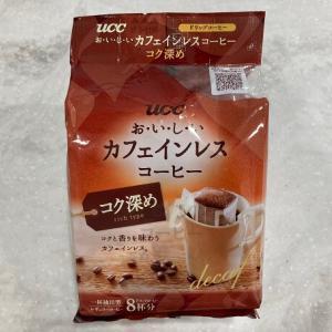 【飲んでみた!】おいしいカフェインレスコーヒー コク深め(UCC)