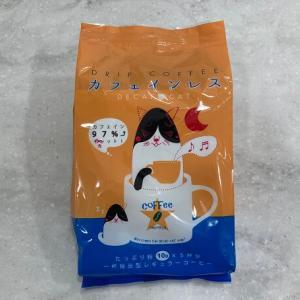 【飲んでみた!】デカフェ キャット(サンパウロコーヒー)