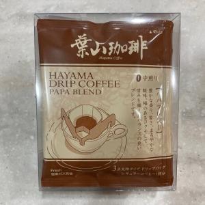 【飲んでみた!】葉山珈琲 パパブレンド(葉山コーヒー)