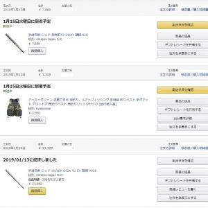 宇崎日新の鮎竿と渓流竿を購入