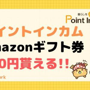 ポイントインカムでAmazonギフト券500円貰えるキャンペーン