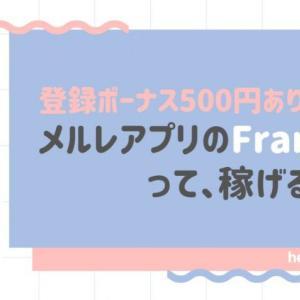 フラン(Franc)アプリの評判・口コミ メールレディ登録特典あり
