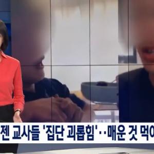 日本、今や教師が「集団いじめ」...辛いものを食べさせて「げらげら」 【韓国人の反応】