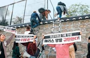 韓国の親北学生団体が米大使公邸に乱入「ハリスはこの地を去れ!」...韓国警察は傍観 【韓国の反応】