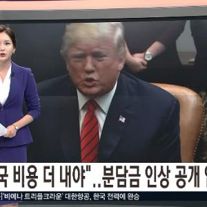 「韓国、防衛費さらに負担しなければならない」...露骨に要求する米国 【韓国の反応】