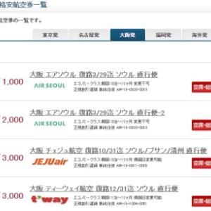 日韓関係悪化で大阪-ソウル間「往復1000円」に...韓国の航空会社、涙の販売 【韓国の反応】