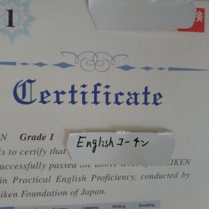 名古屋で英検1級を受けてみた