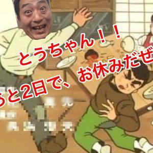 ますますわからなくなる広島県産ミヤマ!!