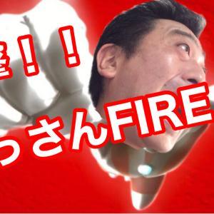 Goodsun Fire SP 2021 その9