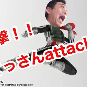 Goodsun Attack 2021 その17