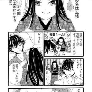 神主×怨霊の年の差恋愛漫画②「寝顔」