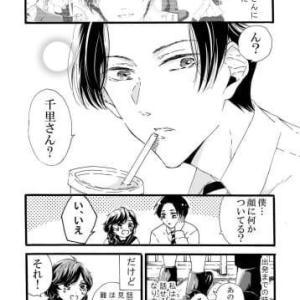 バス運転手×女子高生の年の差恋愛漫画③