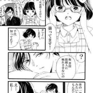 恋人の眼鏡を拭く漫画