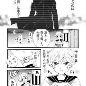 吸血鬼紳士×女子高生の年の差恋愛漫画