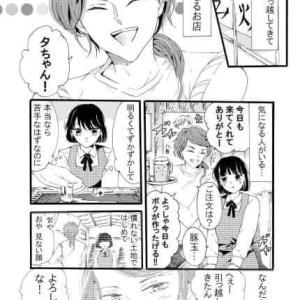 お好み焼き屋×女子高生の年の差恋愛漫画