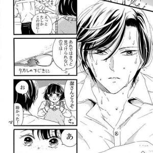 【年の差恋愛短編漫画】眼鏡とおひげ