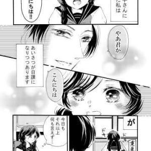 バス運転手×女子高生の年の差恋愛漫画②