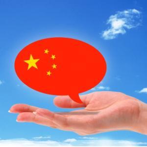 シンプルライフだけど欠かせないもの その9 中国語学習