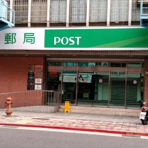台湾で切手を買うのに往生した件 | 郵便局の営業時間外で買えるところ
