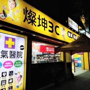 台湾の家電量販店・燦坤3Cのネット注文が便利だった件