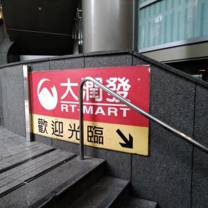 南京復興駅 | 台北の街中にある大型スーパー大潤發・中崙店の情報と買い出しレポ