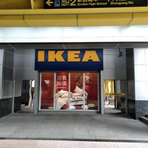 MRT小碧潭駅 | IKEA新店に子連れで行ってきた件と行き方など