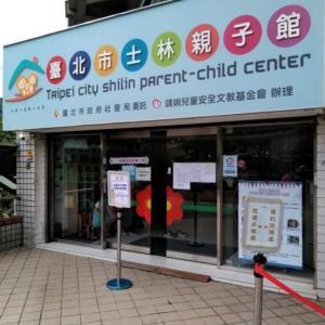 台湾子連れ生活 | 営業再開した士林親子館に行ってきた