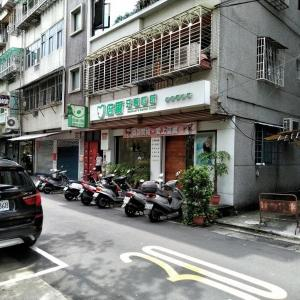 【台湾生活】倍爾牙醫診所:台湾ローカルの歯医者さんに行ってきた