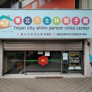 【台北スポット】士林親子館 雨でも安心して子供が遊べる屋内施設