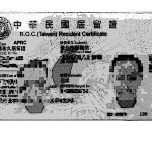 【台湾生活】永久居留証申請手続き~取得までのメモ④:書類提出~受け取り