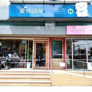 【台湾生活】士林親子館をキャンセルして急遽小児科クリニックヘ:愛林診所