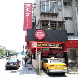 【台北グルメ】孫東寶台式牛排店:安くて子連れで行ける台湾式ステーキ店