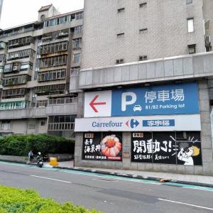 【台湾生活】台北・天母のカルフール(家楽福)へ買い出しに行ってきた②