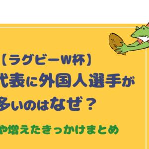 ラグビーワールドカップ日本代表に外国人選手が多いのはなぜ?理由や増えたきっかけまとめ【ラグビーW杯2019】