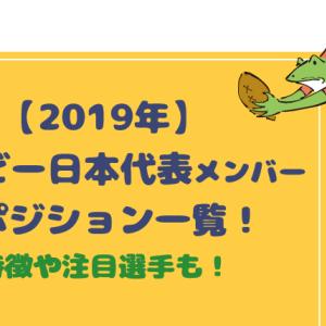 【2019年】ラグビー日本代表メンバーの一覧!ポジションや特徴、注目選手も!